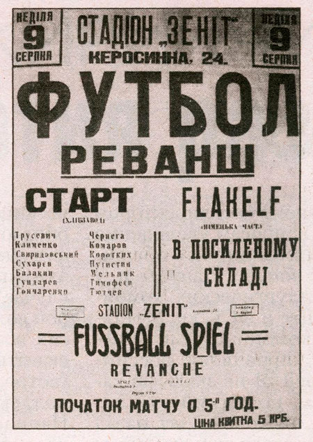 Cartel de El Partido de la Muerte - Odio Eterno Al Fútbol Moderno